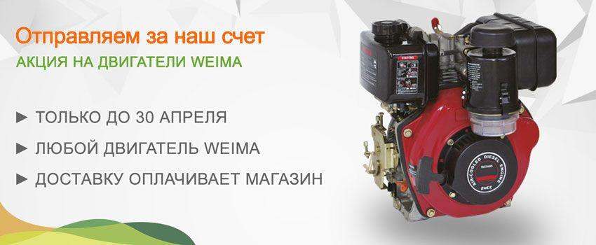 Бесплатная доставка двигателей WEIMA