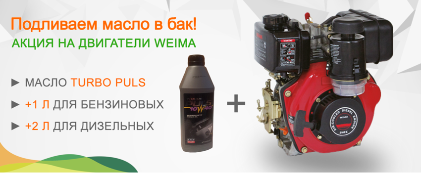 Двигуни Weima
