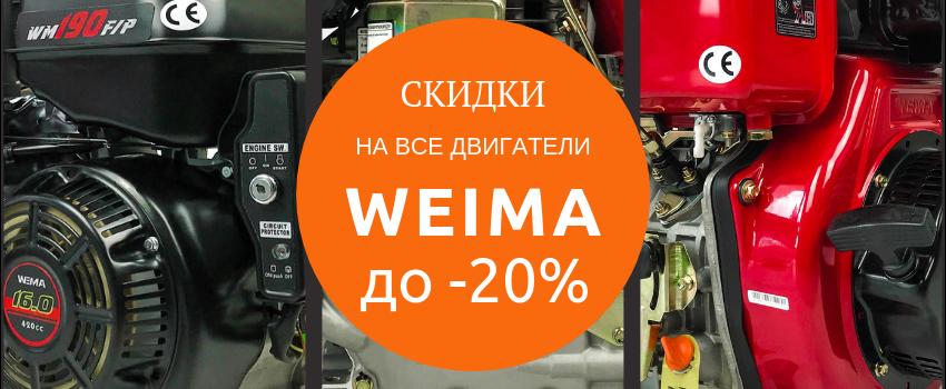 Знижки на двигуни WEIMA